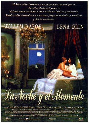 Ночь и мгновение (1994)