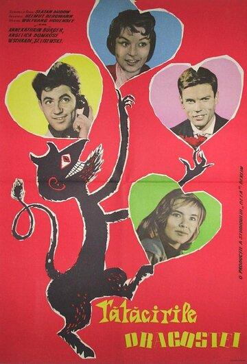 Превратности любви (1959)