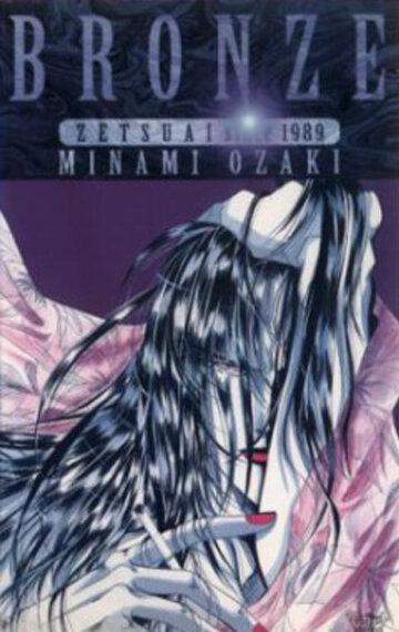 Бронза: Обреченная любовь 2 (1996) полный фильм