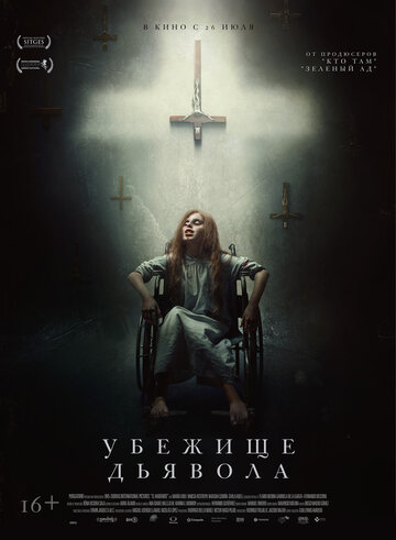 Убежище дьявола (2018)