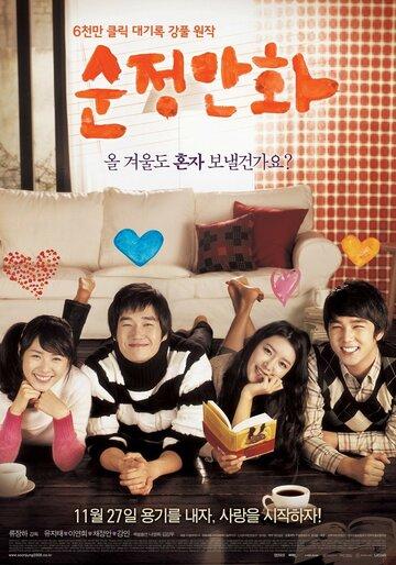 Привет, школьница! (2008) полный фильм онлайн