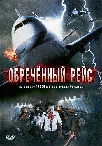 Обреченный рейс 2007