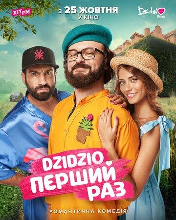 DZIDZIO: Первый раз (2018) (2018) — отзывы и рейтинг фильма