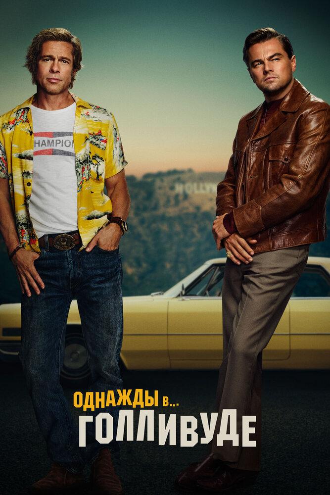 Однажды в… Голливуде / Once Upon a Time... in Hollywood (2019) WEB-DLRip