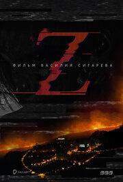 Кино Z (2017) смотреть онлайн