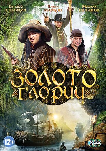 Золото Глории (2012) полный фильм