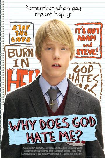 Почему Господь меня ненавидит? 2011 | МоеКино