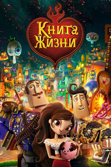 ����� ����� (The Book of Life)