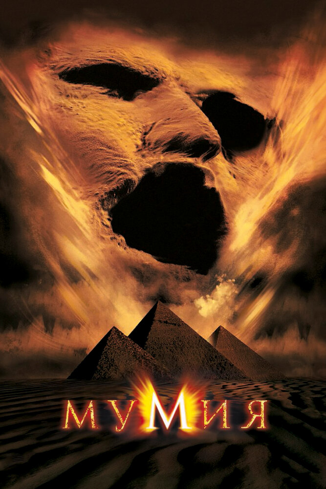 смотреть мумии: