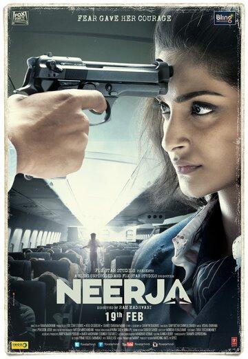 Нирджа / Neerja (2016) смотреть онлайн