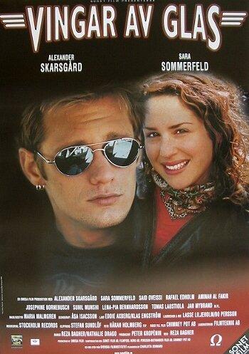 Стеклянные крылья (2000)