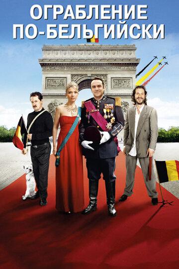 Фильм Ограбление по-бельгийски