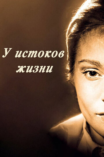 У истоков жизни (1958)