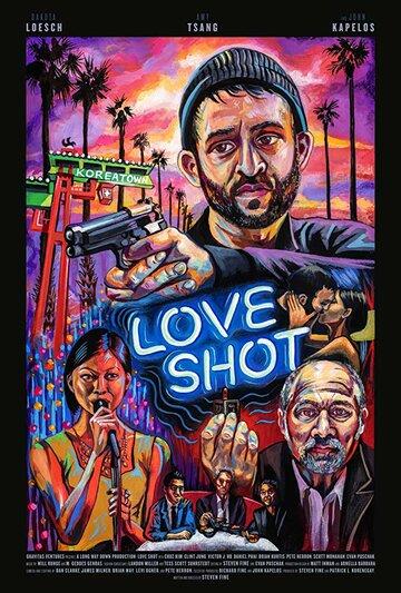 Любовный выстрел (2018)