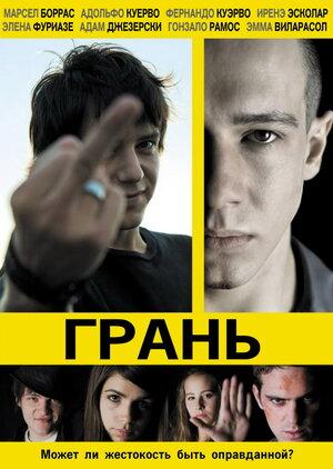 Грань  (2010)