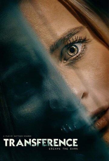 Постер к фильму Перемещение: побег из тьмы (2020)