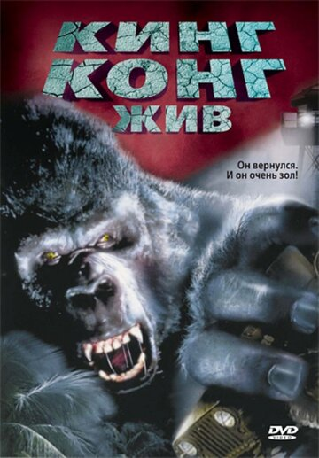 ���� ���� ��� (King Kong Lives)