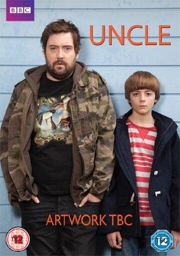 Сериал Дядя / Uncle (сезон 3) смотреть онлайн