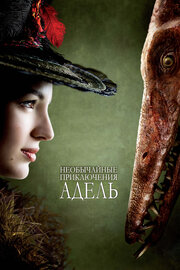 Необычайные приключения Адель (2010)