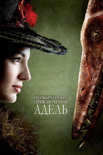Необычайные приключения Адель (2010) смотреть онлайн