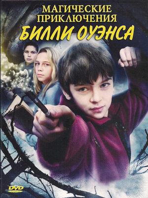 Магические приключения Билли Оуэнса (2008)