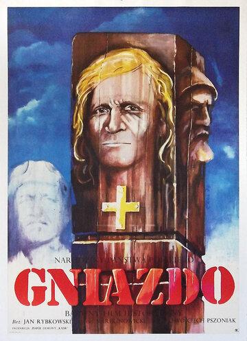 Первый правитель (1974)