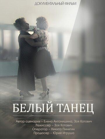 Белый танец (2013) полный фильм