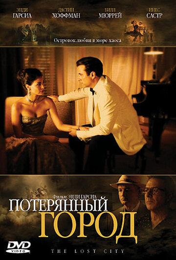 Фильм Потерянный город