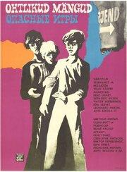 Опасные игры (1974)