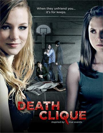 Друзья до смерти / Death Clique (2014)