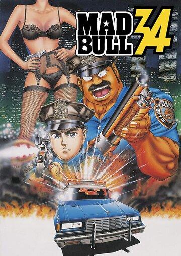 Постер Бешеный Бык 34 OVA undefined