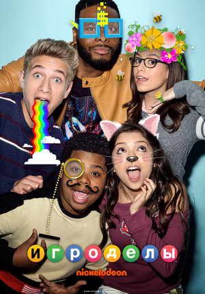 Игроделы (Game Shakers)