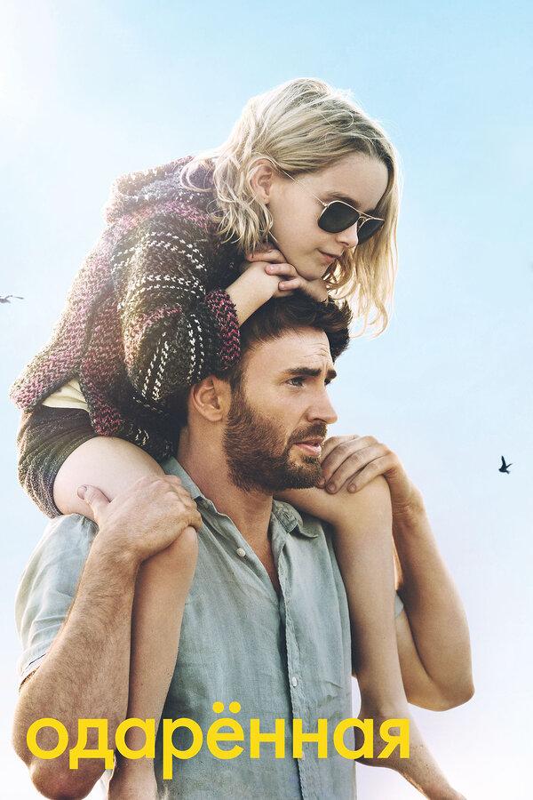 Отзывы к фильму – Одарённая (2017)