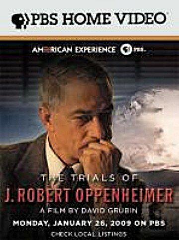 Осуждение Роберта Оппенгеймера