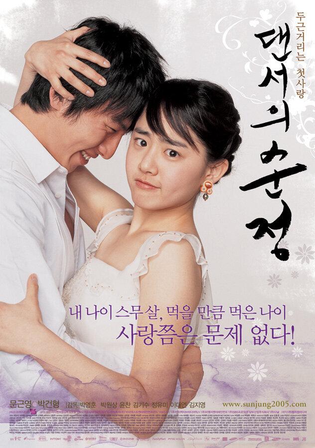 Скачать дораму Невинные шаги Daenseoui sunjeong