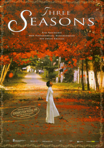 Три сезона