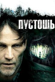 Пустошь (2011)