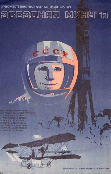 Звездная минута (1973)