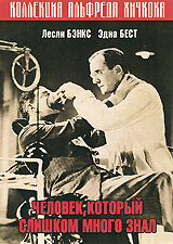 Человек, который слишком много знал (1934)