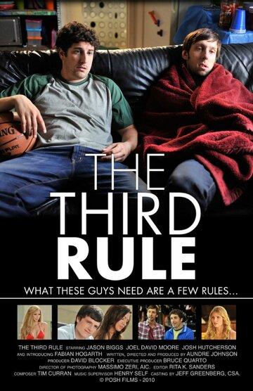 Третье правило (2010) полный фильм онлайн
