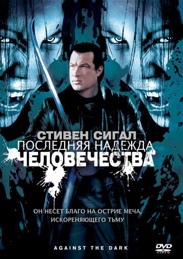 Последняя надежда человечества (2009)