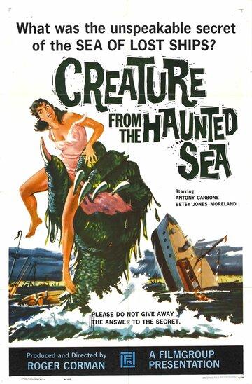 Существо из моря с привидениями