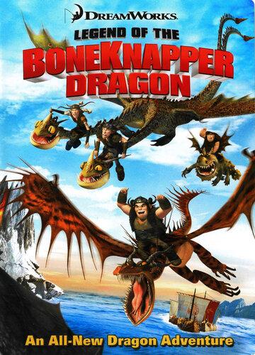 ������� � ��������� (Legend of the Boneknapper Dragon)