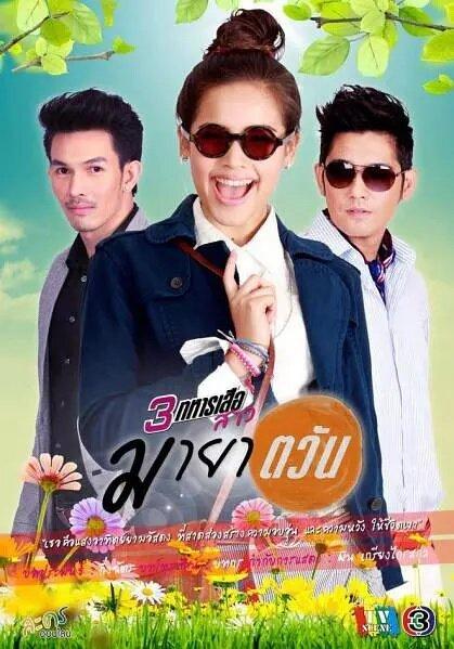 1252396 - Иллюзия солнца ✦ 2013 ✦ Таиланд