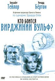 Кто боится Вирджинии Вульф? (1966)