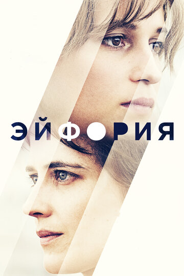 Download Movie Эйфория