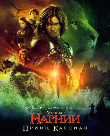 ������� ������: ����� ������� (The Chronicles of Narnia: Prince Caspian)