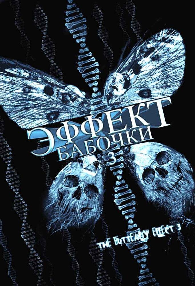 The Butterfly Effect 3: Revelations | პეპლის ეფექტი 3: გამოცხადება,[xfvalue_genre]