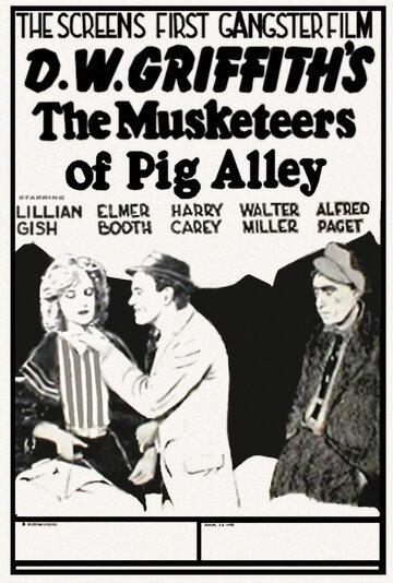 Мушкетеры Свиной аллеи (1912)