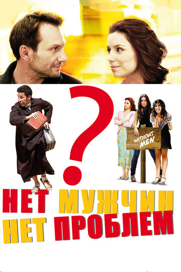 Нет мужчин – нет проблем (2011) - смотреть онлайн